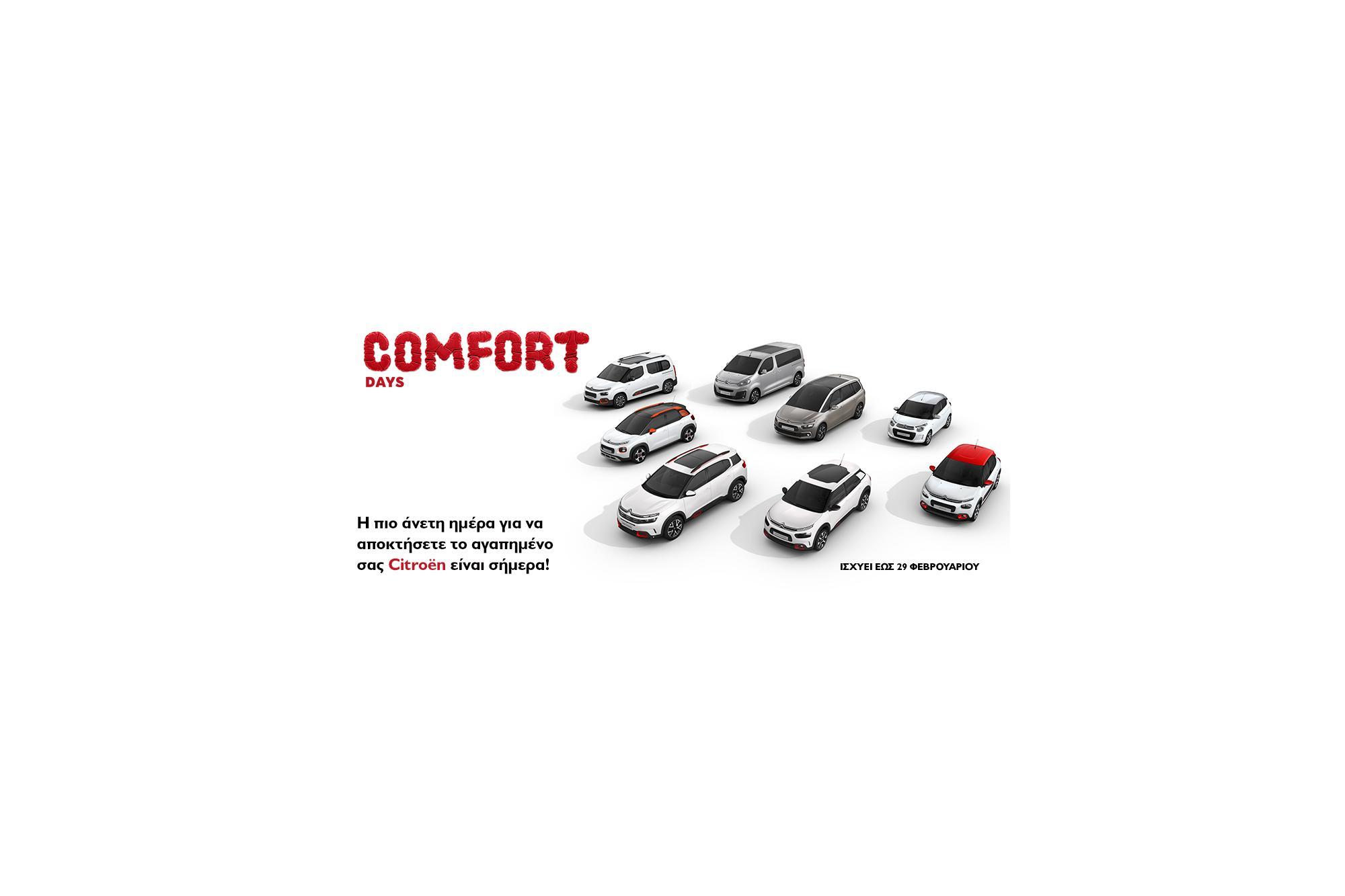 Citroën comfort days!