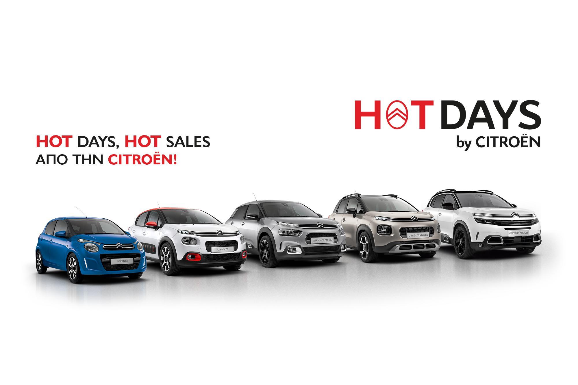 Hot days, hot sales από τη Citroën!