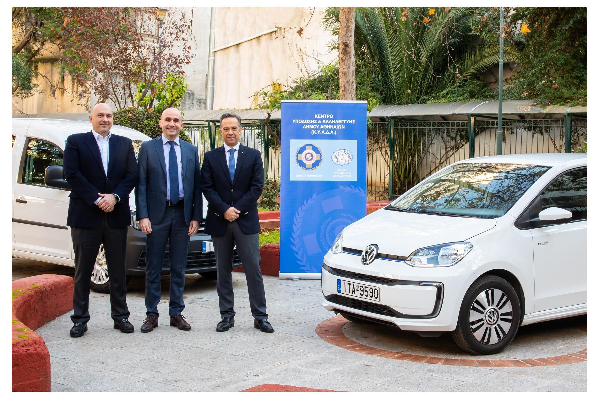 Δύο «πράσινα» Volkswagen από την Kosmocar στο Δήμο Αθηναίων
