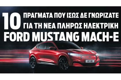 10 facts για την Ford Mustang Mach-E
